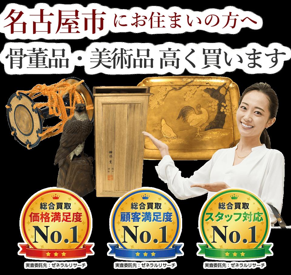 名古屋市にお住まいの方へ 骨董品・美術品高く買います
