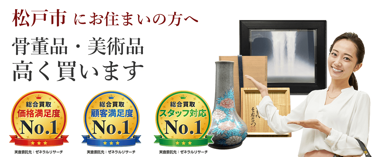 松戸市にお住まいの方へ 骨董品・美術品高く買います