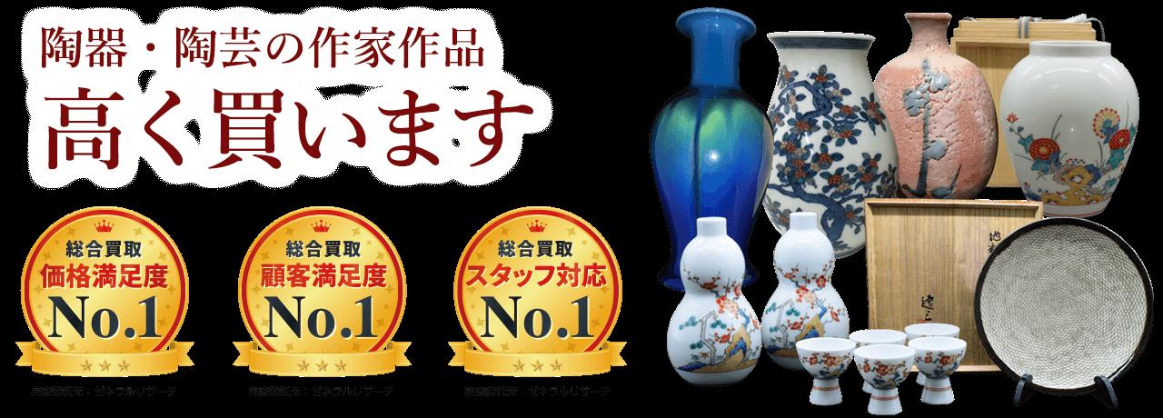 陶器・陶芸の作家作品 高く買います