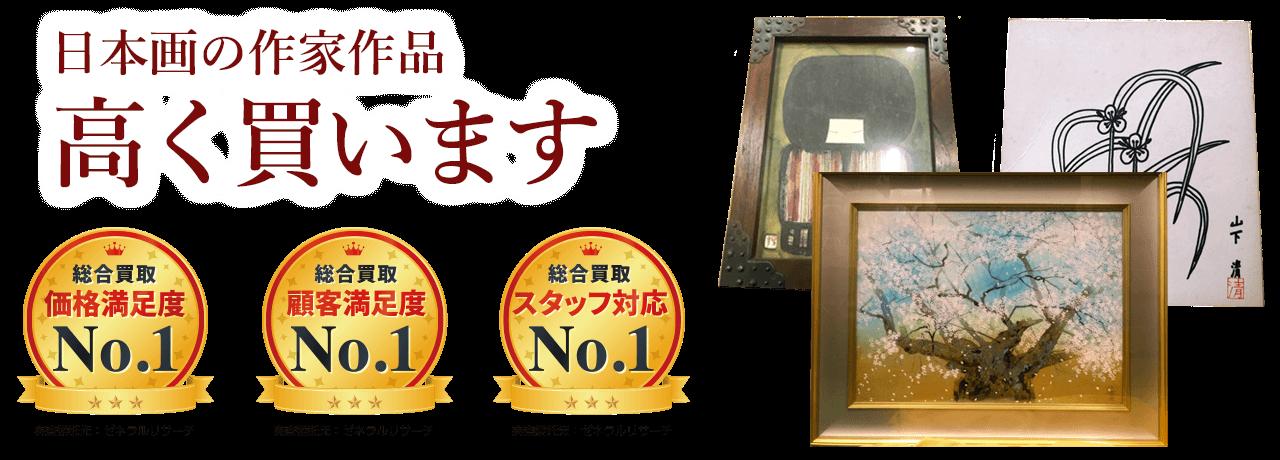 日本画の作家作品 高く買います