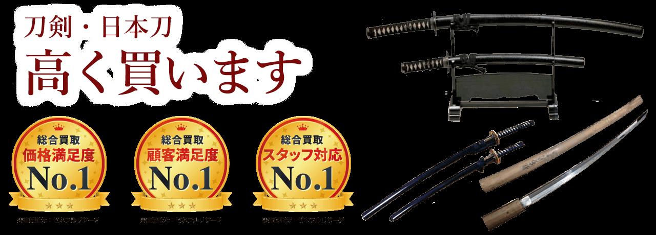 日本刀の作家作品 高く買います