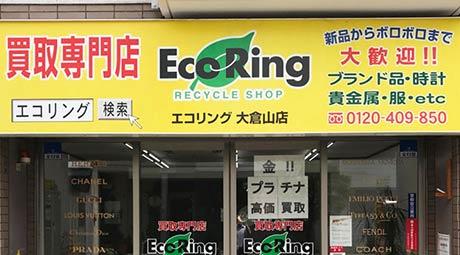 大倉山店 外観