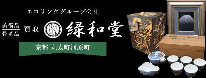 エコリンググループ会社 美術品・骨董品買取 緑和堂