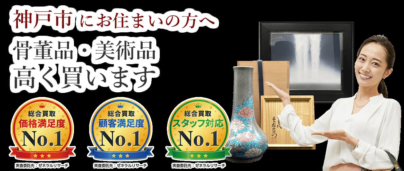 神戸市にお住まいの方へ 骨董品・美術品高く買います