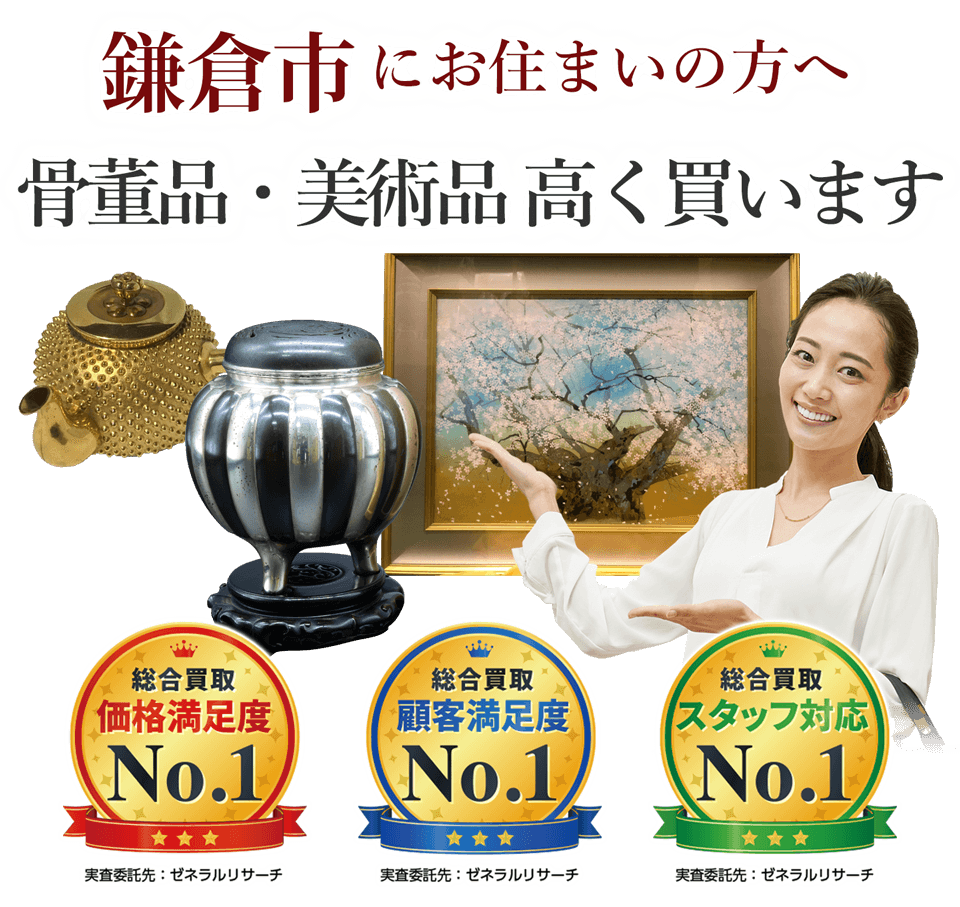 鎌倉市にお住まいの方へ 骨董品・美術品高く買います