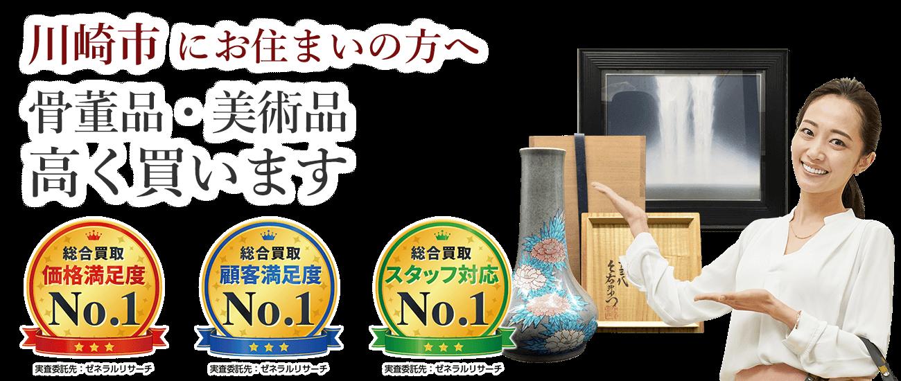 川崎市にお住まいの方へ 骨董品・美術品高く買います
