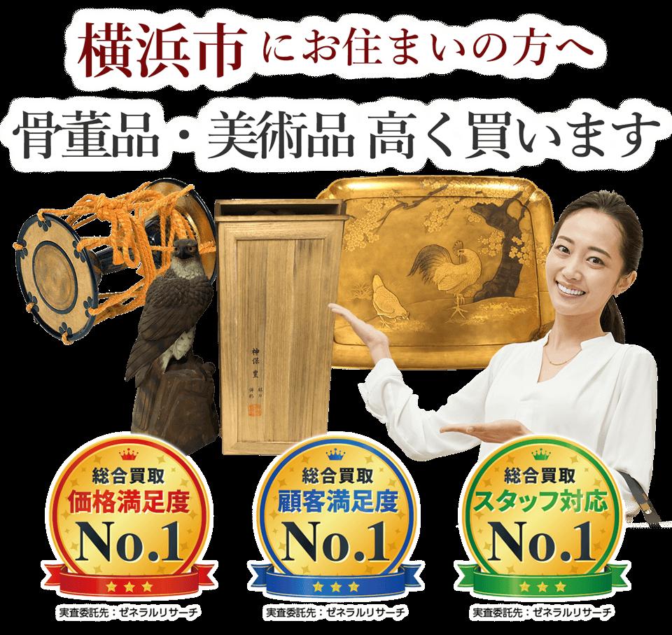 横浜市にお住まいの方へ 骨董品・美術品高く買います