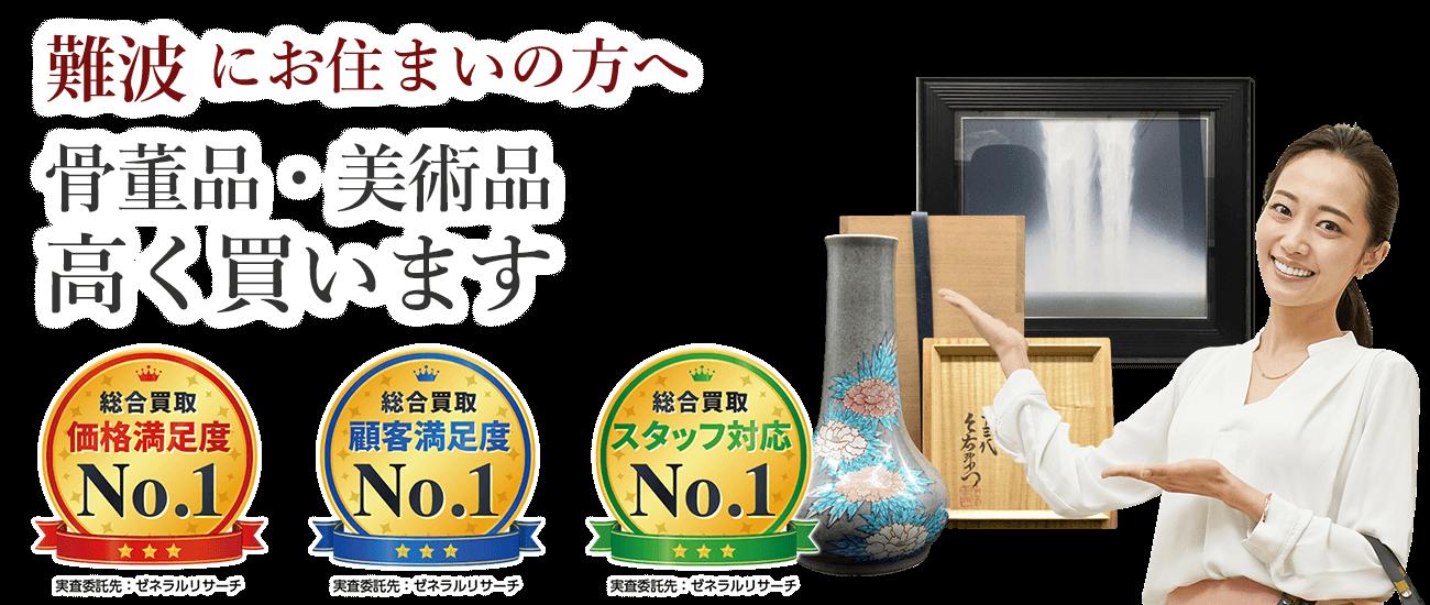 大阪市中央区にお住まいの方へ 骨董品・美術品高く買います