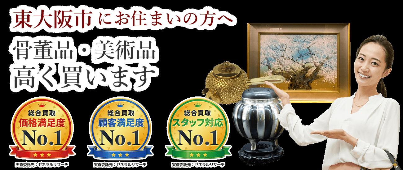 東大阪市にお住まいの方へ 骨董品・美術品高く買います