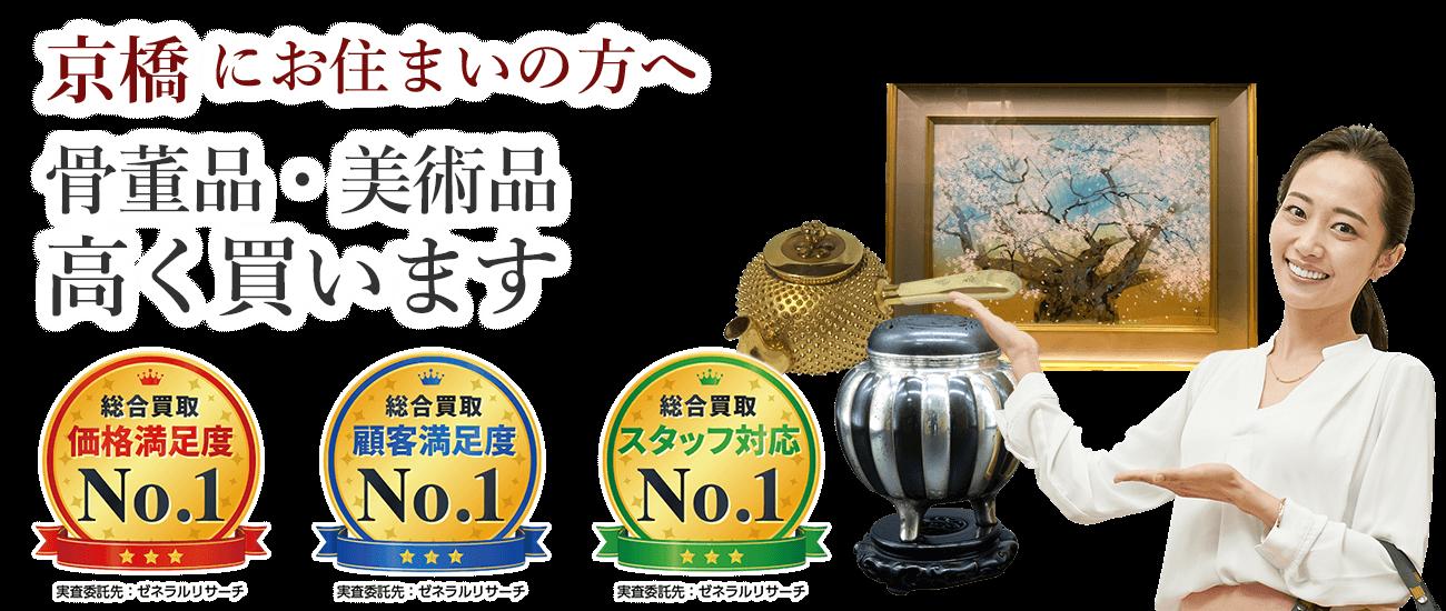 大阪市城東区にお住まいの方へ 骨董品・美術品高く買います