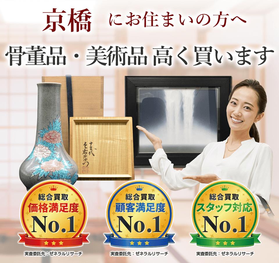 京橋にお住まいの方へ 骨董品・美術品高く買います