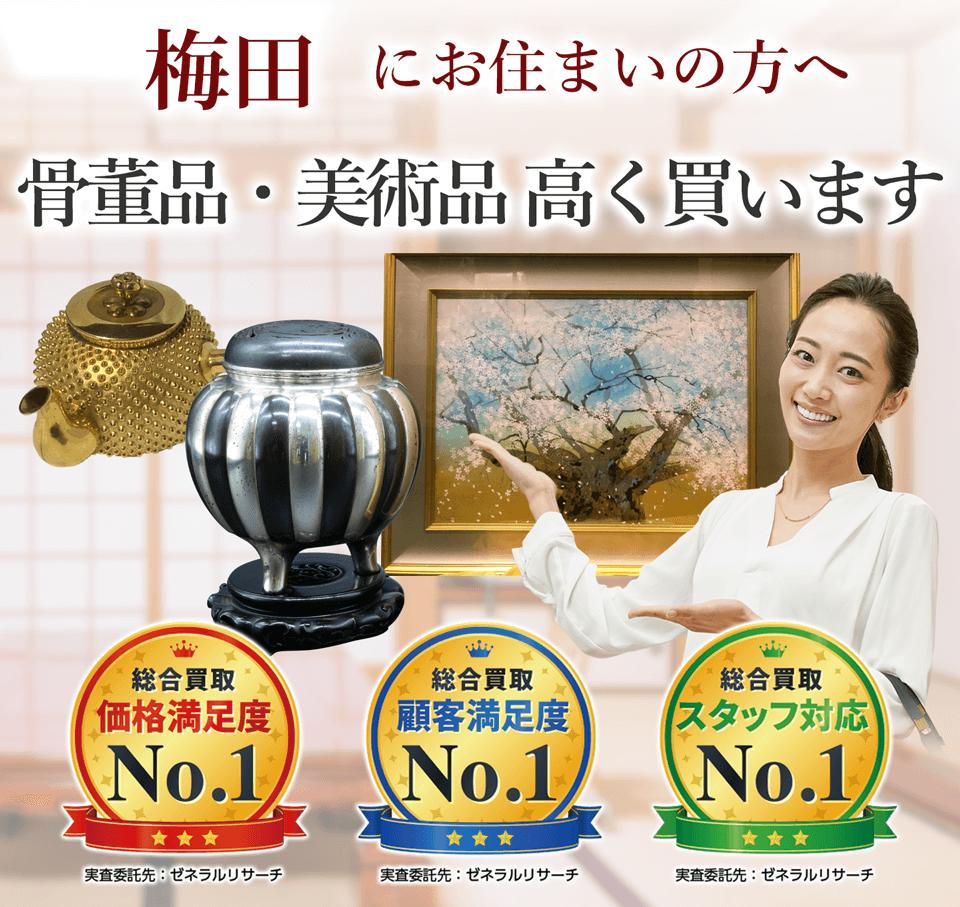 梅田にお住まいの方へ 骨董品・美術品高く買います