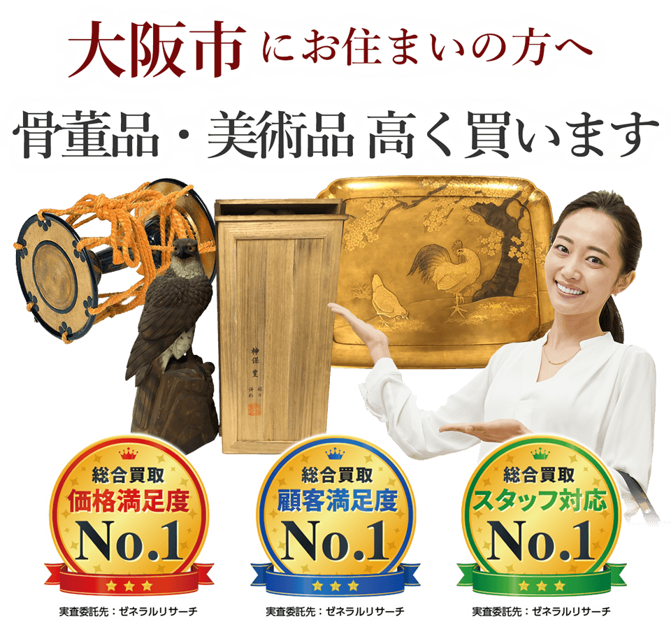 大阪市にお住まいの方へ 骨董品・美術品高く買います
