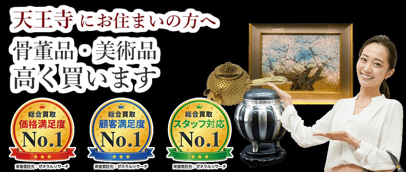 大阪市天王寺区にお住まいの方へ 骨董品・美術品高く買います