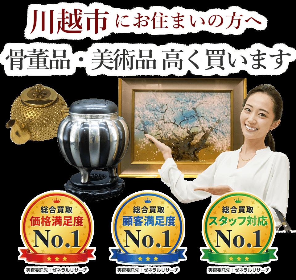 川越市にお住まいの方へ 骨董品・美術品高く買います