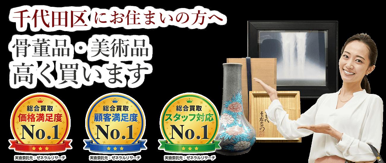 千代田区にお住まいの方へ 骨董品・美術品高く買います