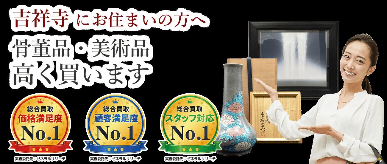 武蔵野市にお住まいの方へ 骨董品・美術品高く買います