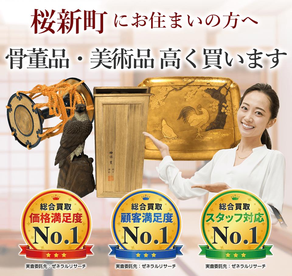 桜新町にお住まいの方へ 骨董品・美術品高く買います