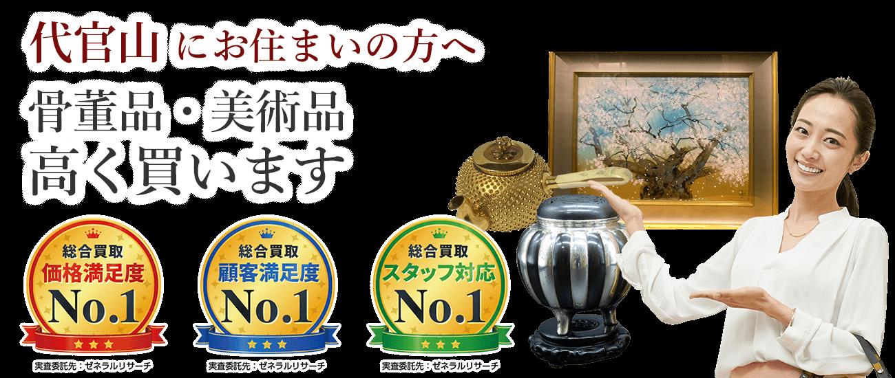 渋谷区にお住まいの方へ 骨董品・美術品高く買います