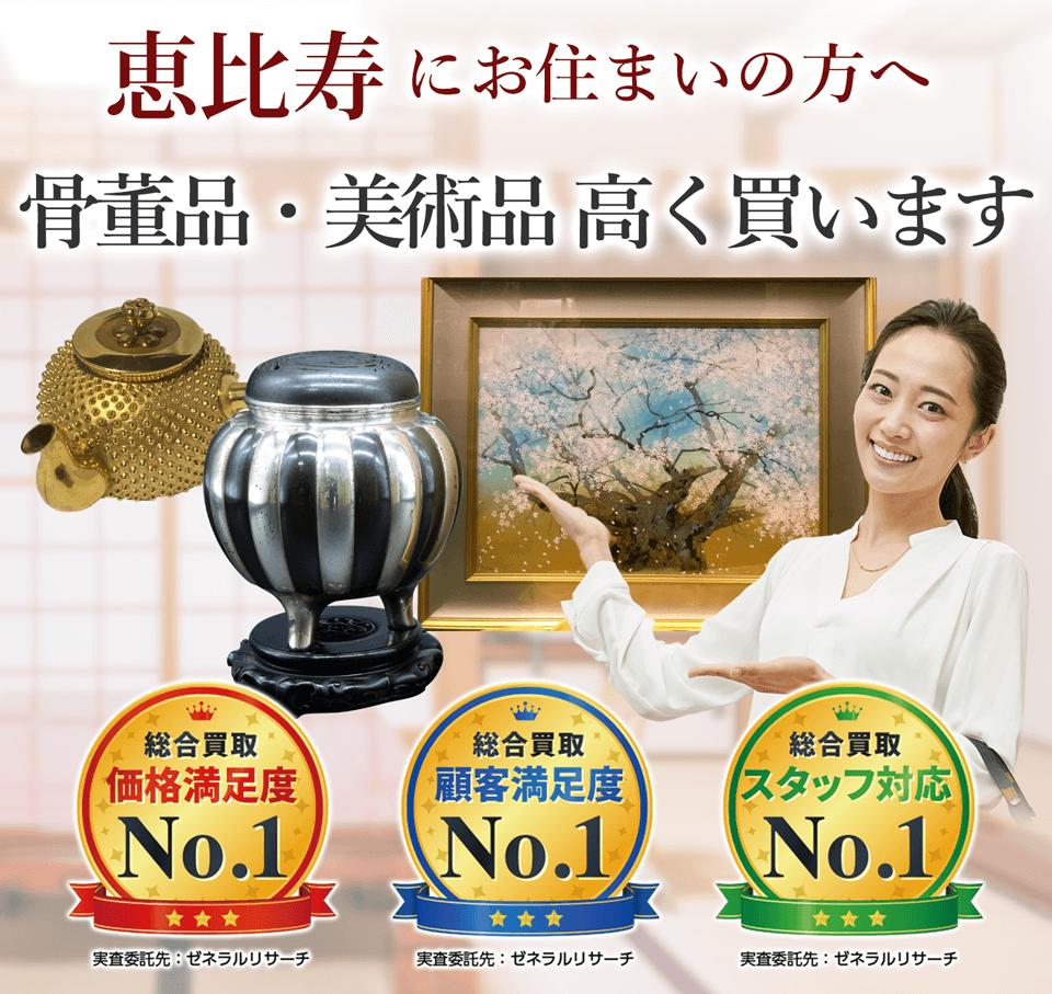 恵比寿にお住まいの方へ 骨董品・美術品高く買います
