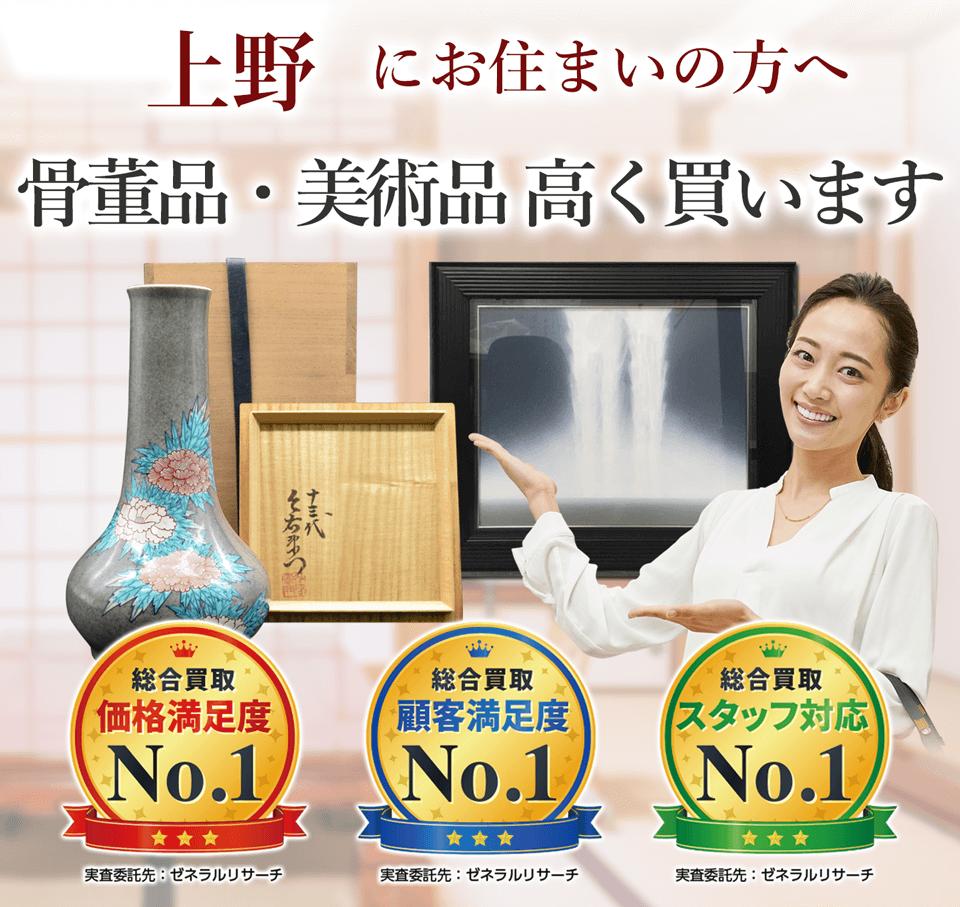 上野にお住まいの方へ 骨董品・美術品高く買います