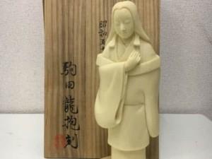 駒田龍抱 象牙彫刻 女性像
