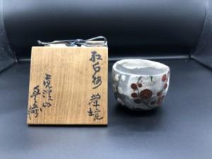 荒川 豊蔵作 紅白梅 茶碗