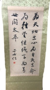 于 右任 掛軸・中国書画